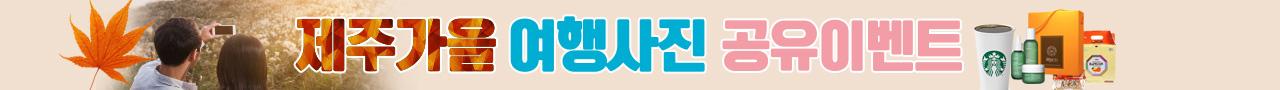 제주가을 여행사진 공유 이벤트!