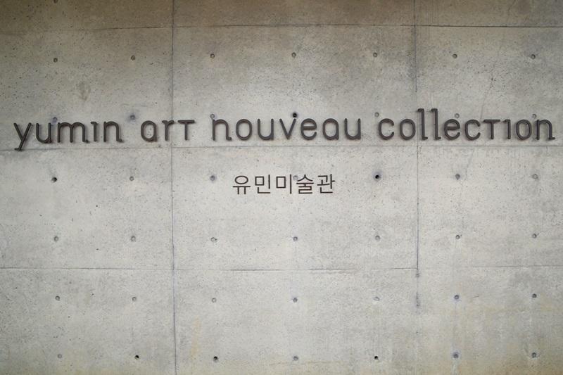 Yumin Art Nouveau Collection