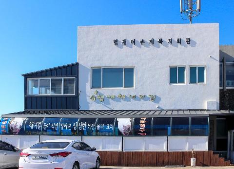 Hyeopjae Haenyeouijip (Haeneyo's House in Hyeopjae) 대표이미지