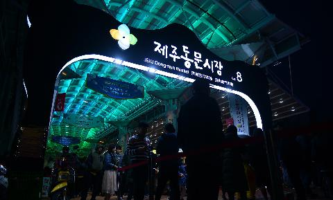 The best trendy place right now <Five ways to enjoy the night market in Dongmun Market> 대표이미지