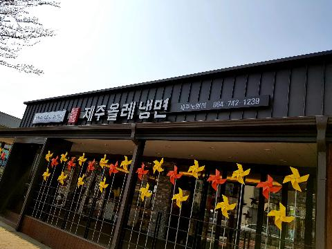 済州オルレ冷麺_済州老衡店 대표이미지