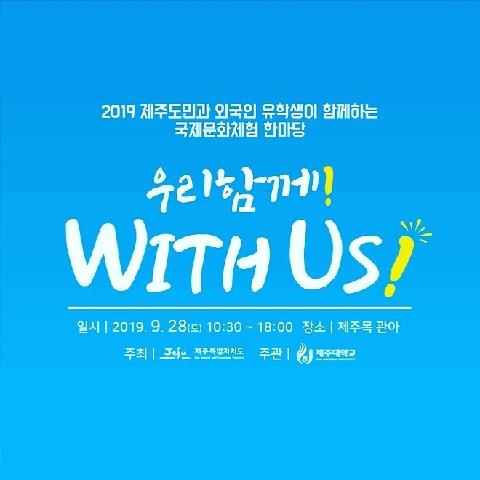 2019 Intercultural Festival 'With Us!' 대표이미지