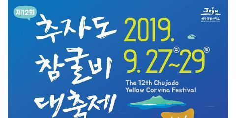 The 12th Chujado Yellow Corvina Festival 2019 대표이미지