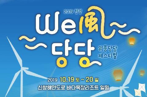 2019 Hangyeong Wipungdangdang Festival 대표이미지