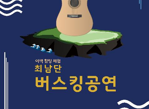 Korea's Southernmost Busking Event 대표이미지