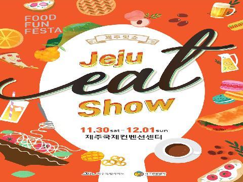 Jeju Eat Show 대표이미지