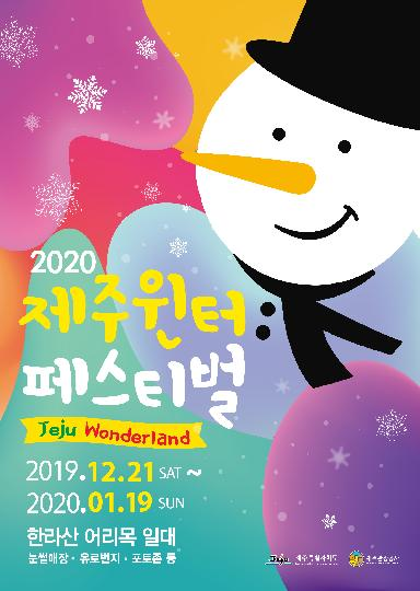 Jeju Winter Festival 대표이미지